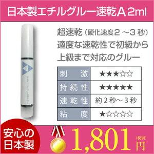 まつげエクステ用グルー日本製エチルグルー速乾A2ml