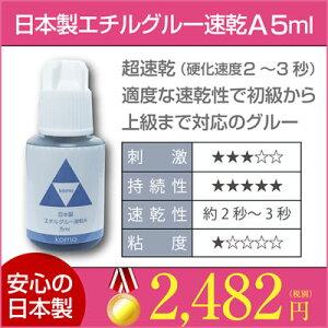 まつげエクステ用グルー日本製エチルグルー速乾A5ml