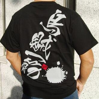我是認真的 !我是認真的。魷魚雷 (いかひとすじ) 釣魚者系列 T 恤衫