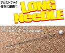 ステンレス製極細パイプ&硬質線使用で耐久性バツグン!! 引っかからず作業性もアップ!!【即納】...