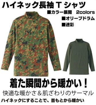 [J.S.D.F]ハイネック長袖Tシャツ[2705][メンズ/ミリタリー/自衛隊 衣料/アンダーウェア][即納]