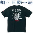 鰤 ブリ☆天下無敵Tシャツ [XXXL/4L] [父の日/誕生日/お祝...