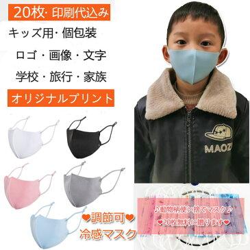 20枚 オリジナルプリント マスク 洗える キッズ用 調節可 冷感マスク あなたのオリジナルロゴ入りメッセージ入り 名前入り ロゴ入り 子供 立体 デザイン 自由 オシャレ 防塵 飛沫 防風 花粉対策 ブラック グレー ブルー ホワイト ピンク 個包装