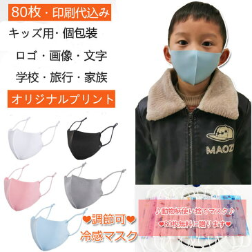 80枚 オリジナルプリント マスク 洗える キッズ用 調節可 冷感マスク あなたのオリジナルロゴ入りメッセージ入り 名前入り ロゴ入り 子供 立体 デザイン 自由 オシャレ 防塵 飛沫 防風 花粉対策 ブラック グレー ブルー ホワイト ピンク 個包装