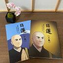 【漫画 日蓮】(上下巻)日蓮聖人一代記のオリジナル漫画本(A