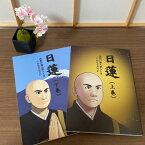 【漫画 日蓮】(上下巻)日蓮聖人一代記のオリジナル漫画本(A4サイズ)