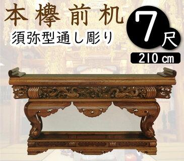 本ケヤキ前机7尺(通し彫り型)寺院仏具・寺院用具