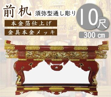 前机10尺(須弥型通し彫り)寺院仏具・寺院用具