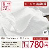 【メール便送料無料!】【泉州ブランドタオル】「大阪泉州」安心の国産・日本製バスタオル白お試し価格綿100%吸水性と肌触りは抜群「大きさ・薄さがちょうどいいバスタオル」