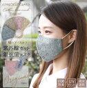 抗菌防臭☆レースマスク 可愛いマスク 洗えるマスク コットン