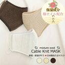 ニット素材の冬マスク!ワイヤー入りケーブル編みマスク☆日本製 ニットマスク 洗えるマスク 可愛いマスク おしゃれマスク 立体マスク デザインマスク トレンドマスク 冬マスク おしゃれ マスク 可愛い