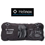 ヘリノックス フォームエアヘッドレスト HELI1822209 枕 BK/CHブラック×チャコール
