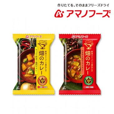 アマノフーズ AMNhatakecurry2 畑のカレー (1食) フリーズドライ 非常食品 災害対策食料 備蓄 長期保存食 インスタント 携行食