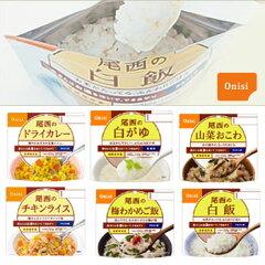 <ONISHI食品正規取扱店で安心>尾西食品 アルファ米 ONS357 アルファ米ごはん(1食)【アルファ...
