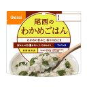 [キャッシュレス5%還元対象]尾西食品 わかめご飯1食 ON...