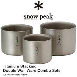 スノーピーク[snowpeak]TW-136(ワンカラー)スタッキングマグ雪峰Mセット(斬新な新発想テーブルウェアシリーズの雪峰)