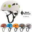 ブラックダイヤモンド ヘルメット BD12011 ハーフドーム【HALF DOME HELMET】【クライミングヘルメット】【アルパインクライミング用ヘルメット】【登山用ヘルメット】【防護帽】