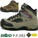 シリオ 登山靴 SIRIO302 P.F.302(25.5cm〜29cm)【PF302】【トレッキングシューズ】【メンズ/男性用】【レディース/女性用】【男女兼用】