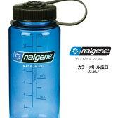 ナルゲン ボトル NGW0500 カラーボトル広口0.5L【ゆうメール不可】【トライタンボトル】【BPA-FREE】【500mlボトル】【高級プラスチックボトル】【マイボトル】【水筒】
