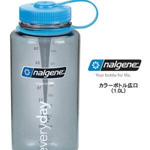 ナルゲン ボトル NGW1000 広口1.0L Tritan カラーボトル広口1L トライタンボトル BPA-FREEボトル ブラフリーボトル 水筒 ナルゲンボトル 【ゆうパケット不可】 ハイマウント