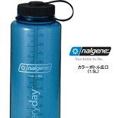 ナルゲン[NALGENE]NGW1500 カラーボトル広口(1.5L)【ゆうメール不可】【トライタンボトル】【WIDE-MOUTH BPA FREE Tritan Bottles】【BPA-FREE】【マイボトル】【水筒】【ナルゲンボトル】