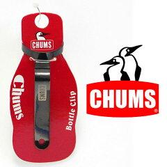 <CHUMS正規取扱店で安心>チャムス ボトルホルダー CH62-0109 ボトルクリップ【Bottle Clip】...
