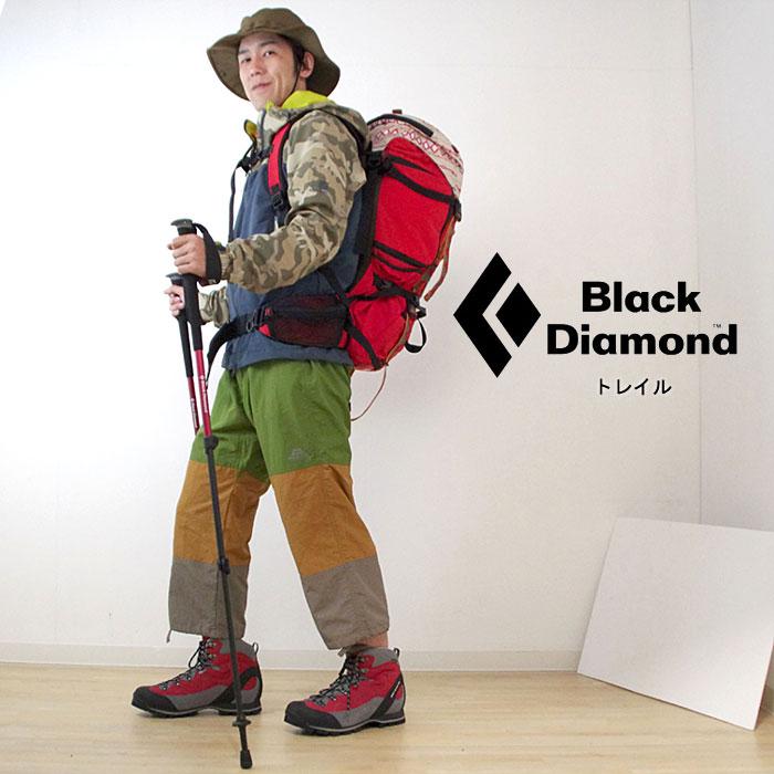 ブラックダイヤモンド トレイル