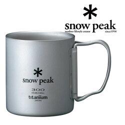 スノーピーク[snowpeak]MG-052FH(ワンカラー)チタンダブルマグ300mlフォールディングハンドル(チタニウム製超LWカップ)