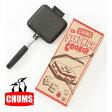 チャムス ホットサンドメーカー CH62-1039 ホットサンドウィッチクッカー【Hot Sandwitch Cooker】【ホットサンド】【キャンプ】【料理】【サンドイッチ】