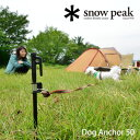 スノーピークアンカーPT-032ドッグアンカー50【DogAnchor50】【犬】【ソリッドステーク50】【犬鎖】【ドックチェーン】【RCP】