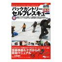 スキージャーナルskijournal001バックカントリーセルフレスキューブック【雑誌】【スキー】【バックカントリー】【RCP】