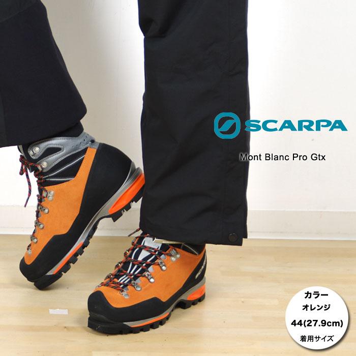 スカルパ 登山靴 SC23180(オレンジ)モンブランプロGTX【Mont Blanc Pro Gtx】【モンブランプロゴアテックス】【トレッキングシューズ】【マウンテンブーツ】【重登山靴】【レザーブーツ】【メンズ/男性用】【スタッフ写真付】:アウトドアーズ・コンパス