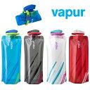 ヴェイパーソフトボトルvapur001アンチボトルエレメント700ml【BPAフリー水筒】【ウォーターボトル】【フレキシブルボトル】【BPAフリーボトル】
