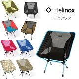ヘリノックス チェアワン HELI1822221 折り畳みチェア ポータブルチェア キャンプ ソロキャンプ おうちキャンプ