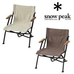 スノーピーク(snow peak) ローチェア LV-093