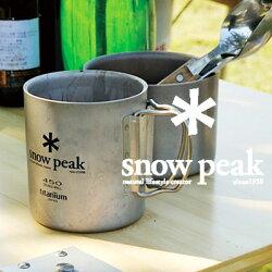 スノーピーク[snowpeak]MG-053(ワンカラー)チタンダブルマグ450ml(チタニウム製超LWカップ)