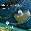 楽天スノーピーク スキットル snowpeak T-013 チタンスキットル(L) シンセティックレザーケース付 ウイスキー/アルコール 携帯用水筒/フラスコ