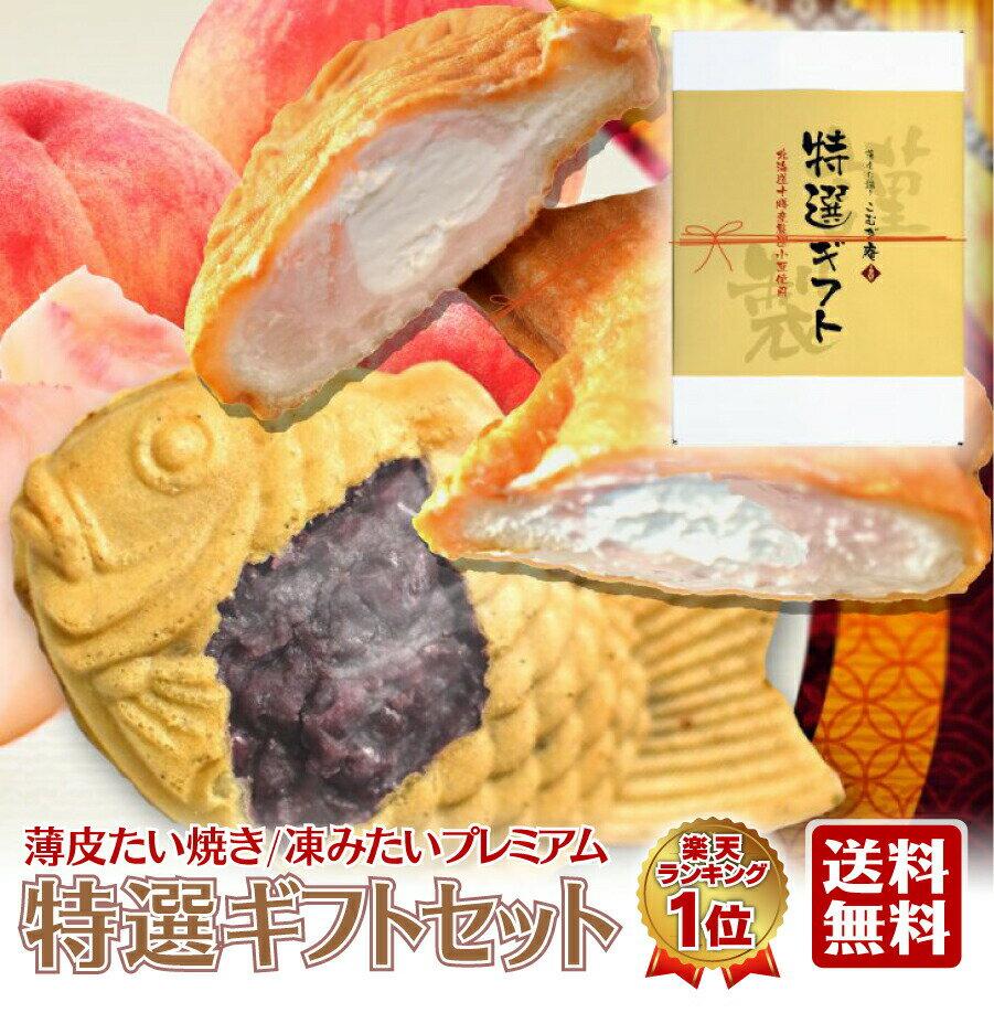 和菓子, たい焼き 20 10