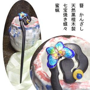 [point 5 times] Kanzashi ebony wooden sill adult ceremony
