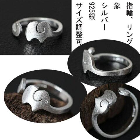 指輪 ゆびわ リング 象 シルバー製 925銀 サイズ調整可能