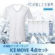 【ICE MOVE】【Tシャツ】アンダー ホワイト4点セット アイスムーブ|インナーシャツ 半袖 肌着 Vネック 4枚セット メンズ 消臭 アンダーウェア ビジネス 白 春夏 吸汗速乾 コナカ アンダーシャツ 冷感 インナー 大きいサイズ 半袖インナー アンダーウエアー クールビズ