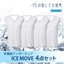 【春夏】【ICEMOVE】【ノースリーブ】アンダー ホワイト4点セット...