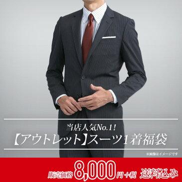 【アウトレット】メンズスーツ1着福袋|スーツ メンズ 福袋 メンズスーツ 秋冬 紳士服 スラックス ノータック ワンタック ツータック 大きいサイズ 小さいサイズ S M L LL 3L 4L 5L