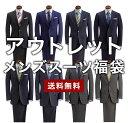 【最安値に挑戦!】2つボタン メンズスーツ おまかせアウトレ...