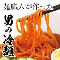 朝日新聞にも取り上げられた、唐辛子が練り込まれた、真っ赤な男の冷麺。職人が生み出した、飲...