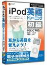 【メディア・ファイブ】【media5】【iPod】対応【英語トレーニング】初級<【TOEIC TEST】460レベル>