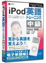 【メディア・ファイブ】【media5】【iPod】対応【英語トレーニング】中級<【TOEIC TEST】600レベル>