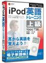 【メディア・ファイブ】【media5】【iPod】対応【英語トレーニング】上級<【TOEIC TEST】730レベル>