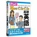 【メディア・ファイブ】【media5】【iPod】対応耳からぐんぐん基礎英語