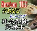 【送料無料】ニュートン(newton) TLTソフト 社会保険労務士(社労士) 合格保証 eラーニ...
